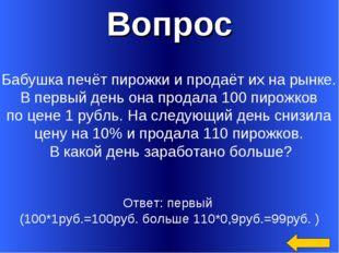 Вопрос Ответ: первый (100*1руб.=100руб. больше 110*0,9руб.=99руб. ) Бабушка п