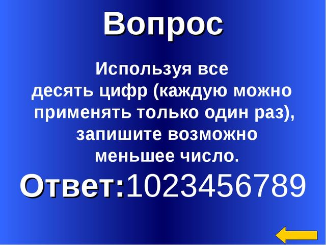 Вопрос Ответ:1023456789 Используя все десять цифр (каждую можно применять тол...