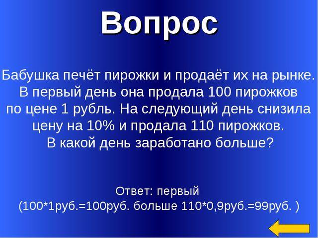 Вопрос Ответ: первый (100*1руб.=100руб. больше 110*0,9руб.=99руб. ) Бабушка п...