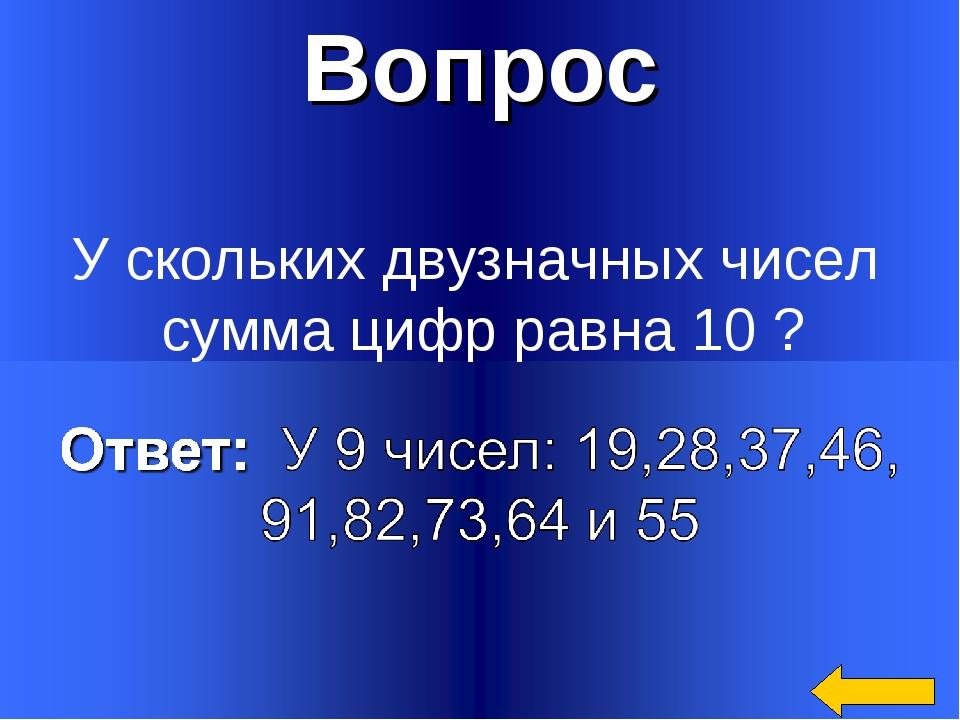 Вопрос У скольких двузначных чисел сумма цифр равна 10 ?