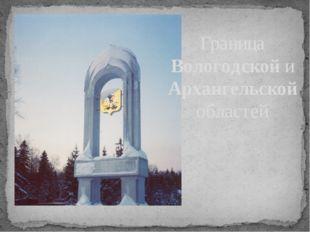 Граница Вологодской и Архангельской областей