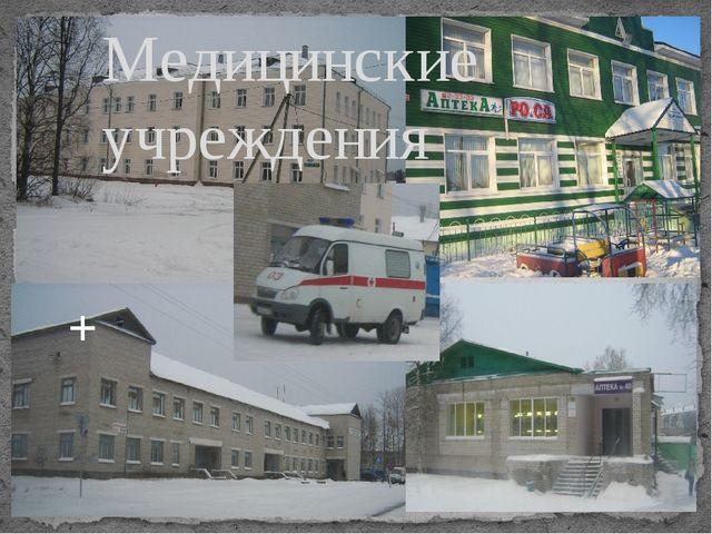 Медицинские учреждения +