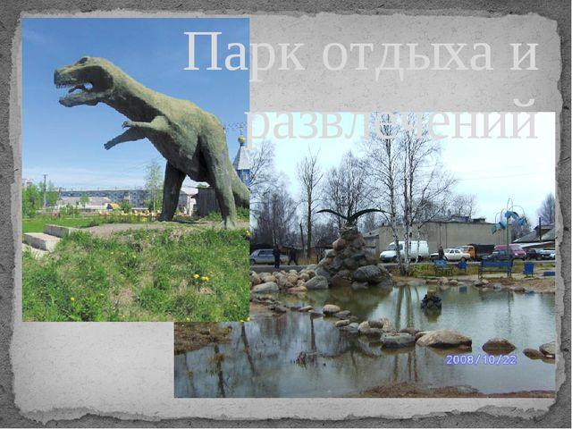 Парк отдыха и развлечений
