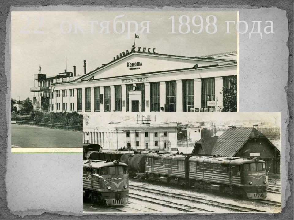 22 октября 1898 года