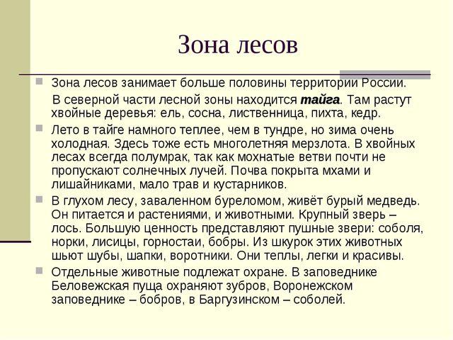 Зона лесов Зона лесов занимает больше половины территории России. В северной...