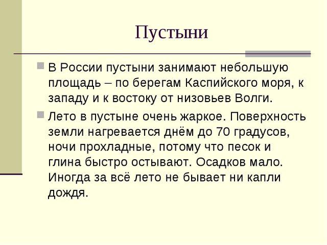 Пустыни В России пустыни занимают небольшую площадь – по берегам Каспийского...
