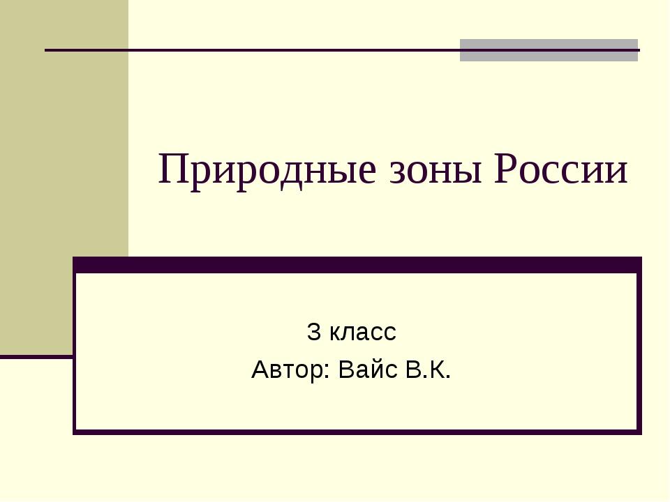 Природные зоны России 3 класс Автор: Вайс В.К.