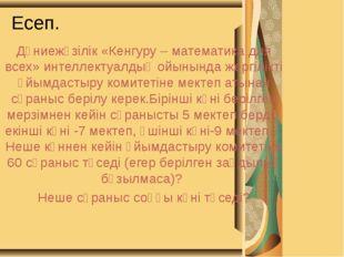 Есеп. Дүниежүзілік «Кенгуру – математика для всех» интеллектуалдық ойынында ж