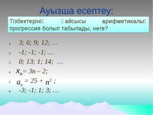 Ауызша есептеу: 3; 6; 9; 12; … -1; -1; -1; … 0; 13; 1; 14; … = 3п – 2; = 25 +