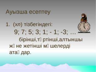 Ауызша есептеу 1. (хn) тізбегіндегі: 9; 7; 5; 3; 1; - 1; -3; … бірінші,тө