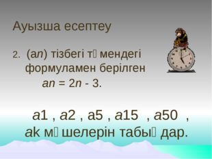 Ауызша есептеу 2. (аn) тізбегі төмендегі формуламен берілген аn = 2n - 3. a1