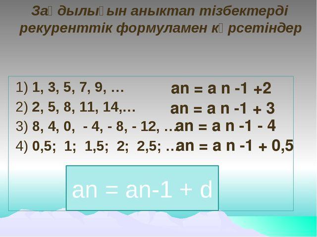 Заңдылығын аныктап тізбектерді рекуренттік формуламен көрсетіндер 1) 1, 3, 5...