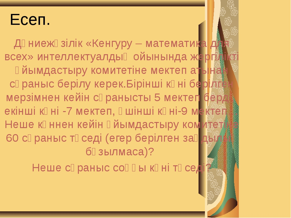 Есеп. Дүниежүзілік «Кенгуру – математика для всех» интеллектуалдық ойынында ж...