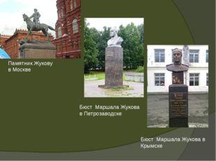 Памятник Жукову в Москве Бюст Маршала Жукова в Петрозаводске Бюст Маршала Жук