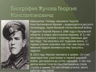 Маршалом Победы называли Георгия Константиновича Жукова – выдающегося русског