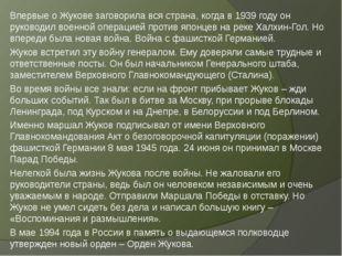 Впервые о Жукове заговорила вся страна, когда в 1939 году он руководил военно