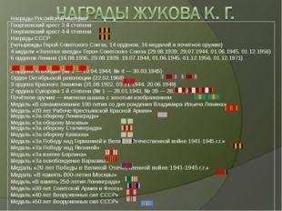 Награды Российской империи Георгиевский крест 3-й степени Георгиевский крест