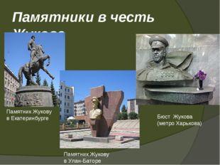 Памятники в честь Жукова Памятник Жукову в Екатеринбурге Памятник Жукову в Ул