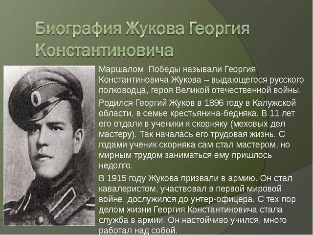 Маршалом Победы называли Георгия Константиновича Жукова – выдающегося русског...