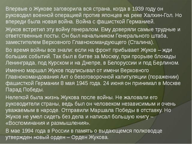 Впервые о Жукове заговорила вся страна, когда в 1939 году он руководил военно...