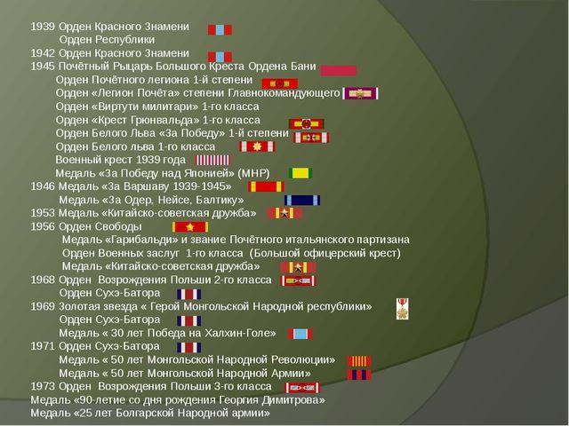 1939 Орден Красного Знамени Орден Республики 1942 Орден Красного Знамени 1945...