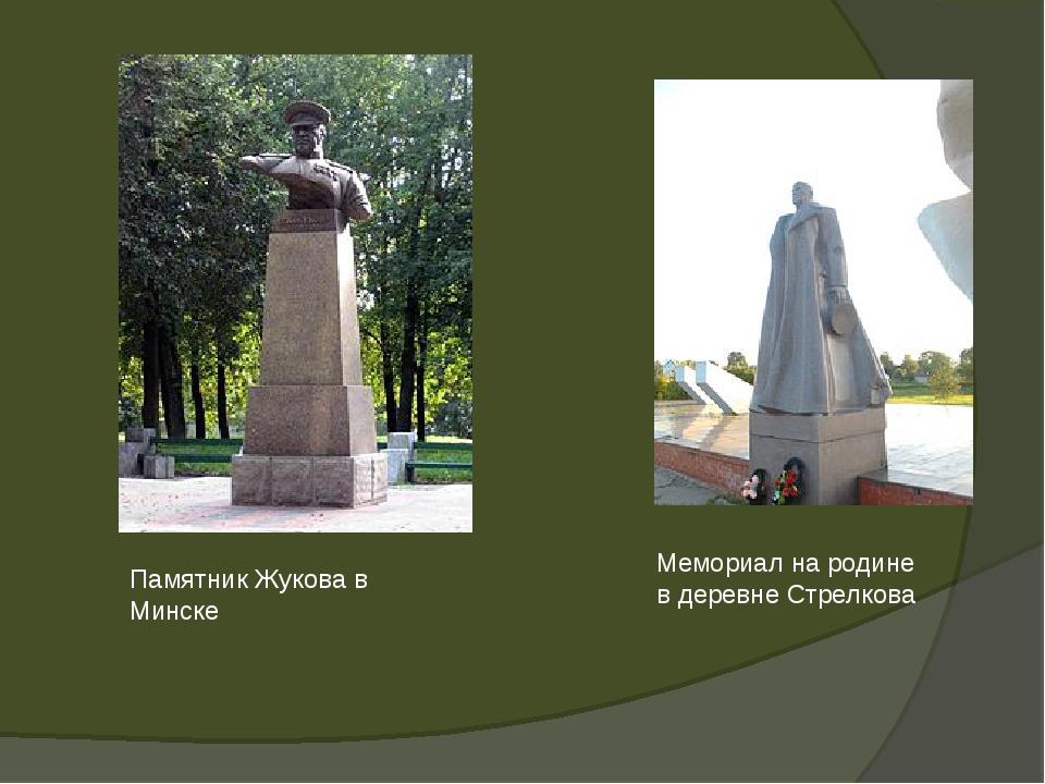 Памятник Жукова в Минске Мемориал на родине в деревне Стрелкова
