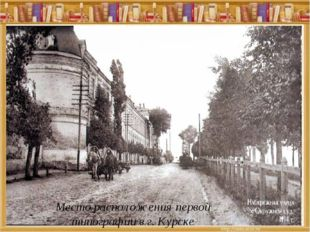 Место расположения первой типографии в г. Курске