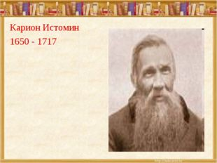 Карион Истомин 1650 - 1717