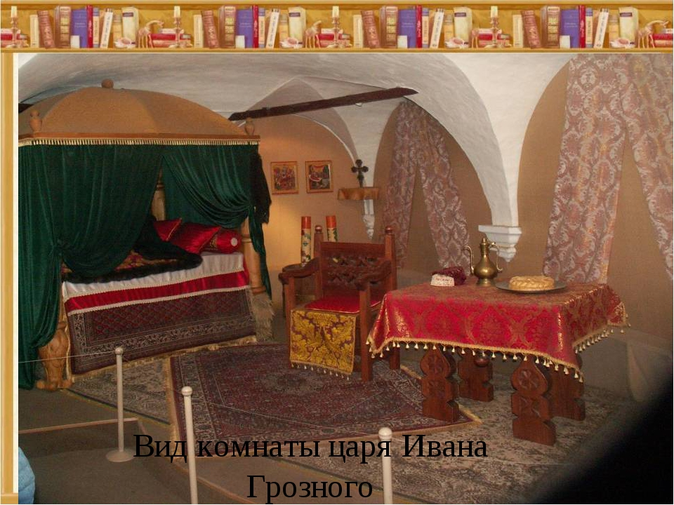 Вид комнаты царя Ивана Грозного
