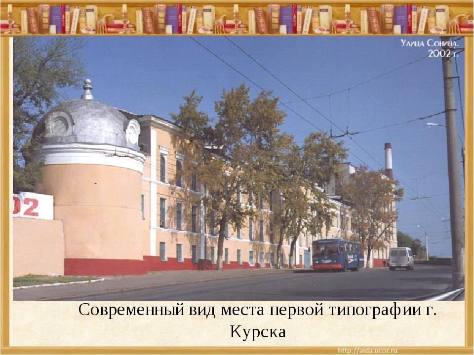 Современный вид места первой типографии г. Курска