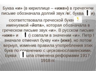 Буква «и» (в кириллице – «иже») в греческом письме обозначала долгий звук /е