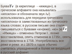 Буква (в кириллице - «ижица»), в греческом алфавите она называлась «ипсилон»
