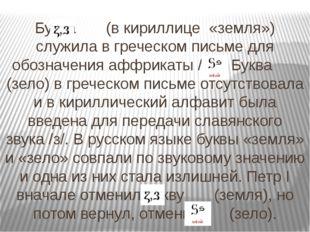 Буква (в кириллице «земля») служила в греческом письме для обозначения аффри