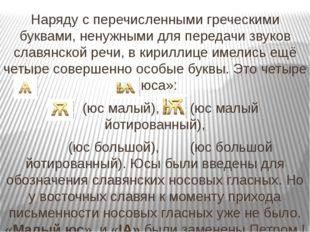 Наряду с перечисленными греческими буквами, ненужными для передачи звуков сл