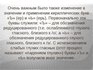 Очень важным было также изменение в значении и применении кириллических букв
