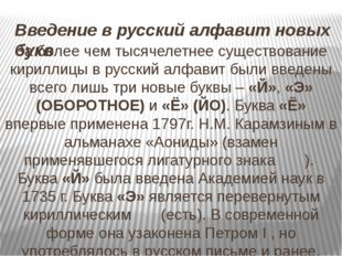 Введение в русский алфавит новых букв За более чем тысячелетнее существование