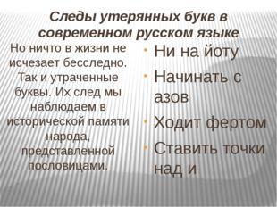Следы утерянных букв в современном русском языке Но ничто в жизни не исчезает