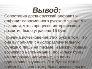 Вывод: Сопоставив древнерусский алфавит и алфавит современного русского языка