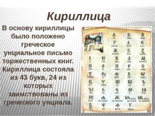 Кириллица В основу кириллицы было положено греческое унциальное письмо торжес