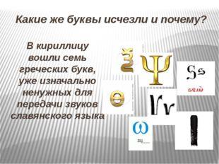 Какие же буквы исчезли и почему? В кириллицу вошли семь греческих букв, уже и