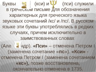 Буквы (кси) и (пси) служили в греческом письме для обозначения характерных д