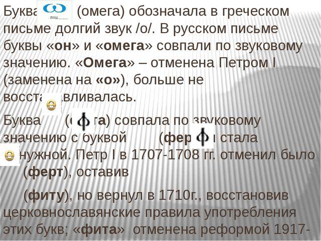 Буква (омега) обозначала в греческом письме долгий звук /о/. В русском письм...