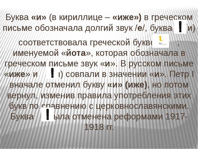 Буква «и» (в кириллице – «иже») в греческом письме обозначала долгий звук /е...