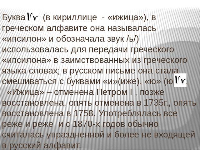 Буква (в кириллице - «ижица»), в греческом алфавите она называлась «ипсилон»...