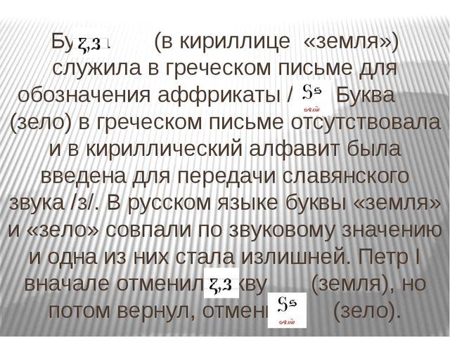 Буква (в кириллице «земля») служила в греческом письме для обозначения аффри...