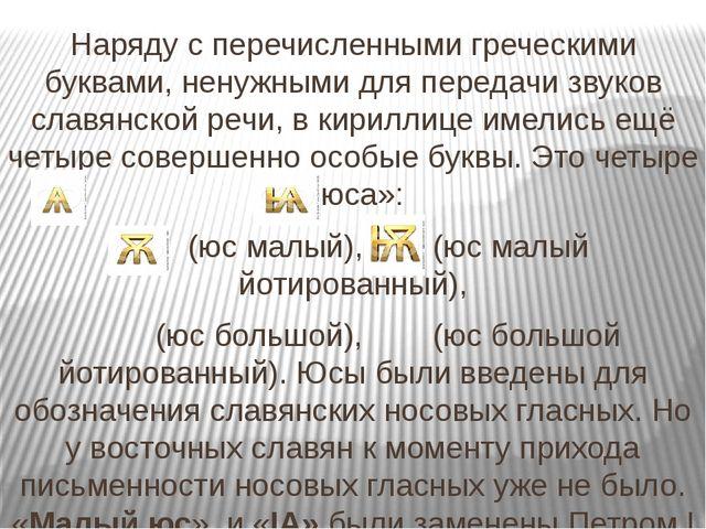 Наряду с перечисленными греческими буквами, ненужными для передачи звуков сл...