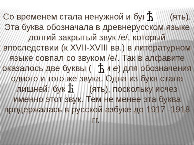 Со временем стала ненужной и буква (ять). Эта буква обозначала в древнерусск...
