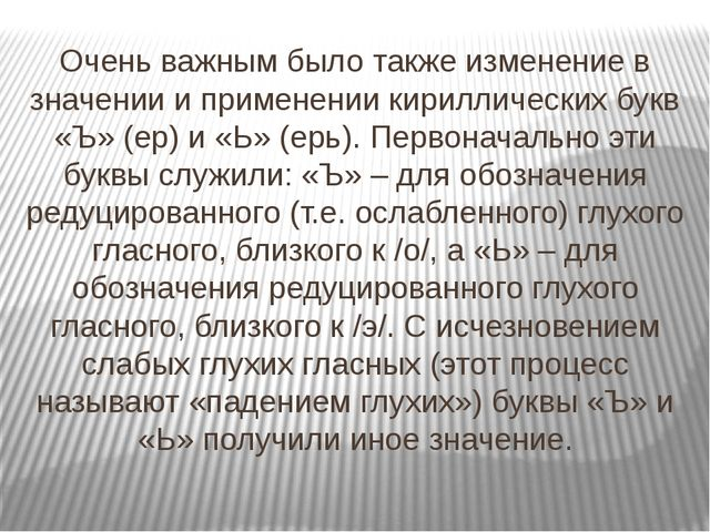 Очень важным было также изменение в значении и применении кириллических букв...