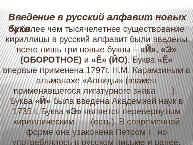 Введение в русский алфавит новых букв За более чем тысячелетнее существование...