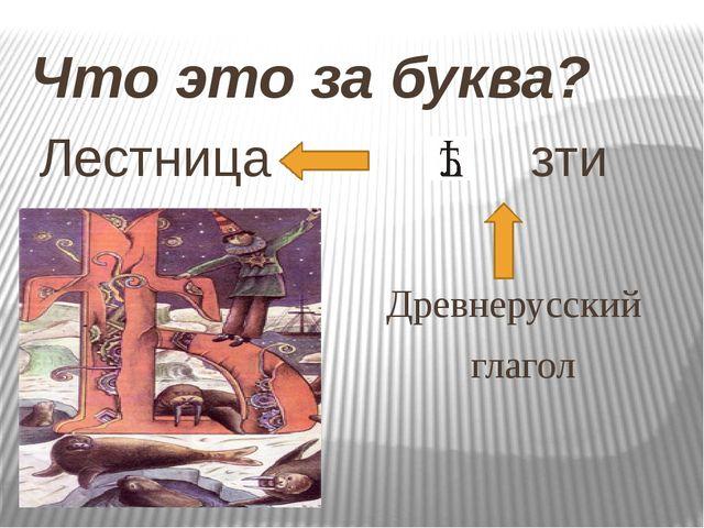 Что это за буква? Лестница Л зти Древнерусский глагол